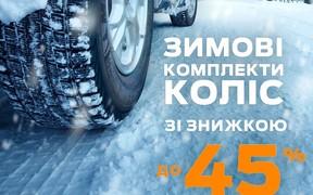 Підготуйтеся до зимових умов керування автомобілем! Зимова гума - Ваша безпека та впевненість на дорозі!