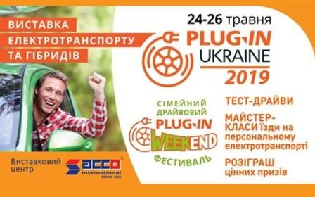 Plug-In Ukraine 2019 - ключова виставка електротранспорту в Україні
