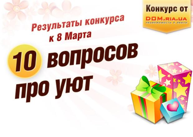 """Победители женского конкурса """"10 вопросов про уют"""" определены"""