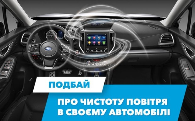 Подбай про чистоту повітря у своєму автомобілі