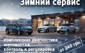 «Подготовь свой автомобиль к зиме выгодно в Авто Груп Одесса»