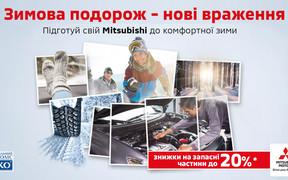 Подготовь свой Mitsubishi к комфортной зимы со скидкой 20% в «Нико Диамант»