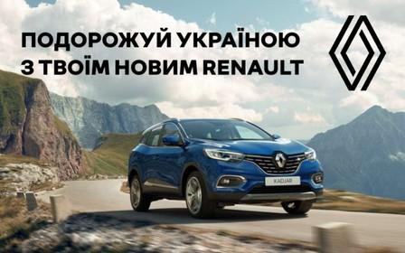 Подорожуй Україною з твоїм новим Renault
