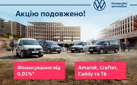 Подовження акції «Легке фінансування на важкі авто» у «Соллі-Плюс»