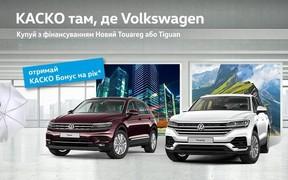 """Подовження дії акції """"КАСКО там, де Volkswagen"""""""