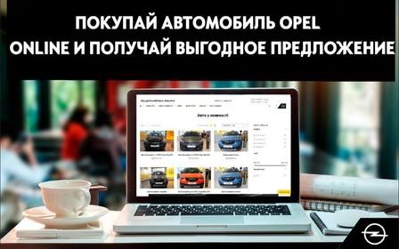 Покупай Online автомобиль любимого бренда c доставкой домой