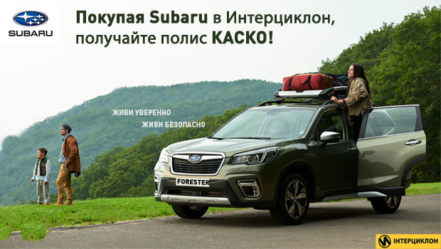 Покупай Subaru – получай КАСКО!