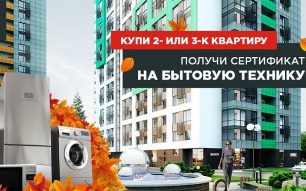 Покупайте квартиру в ЖК «Щасливий» (Львов) – и получайте бытовую технику в подарок!