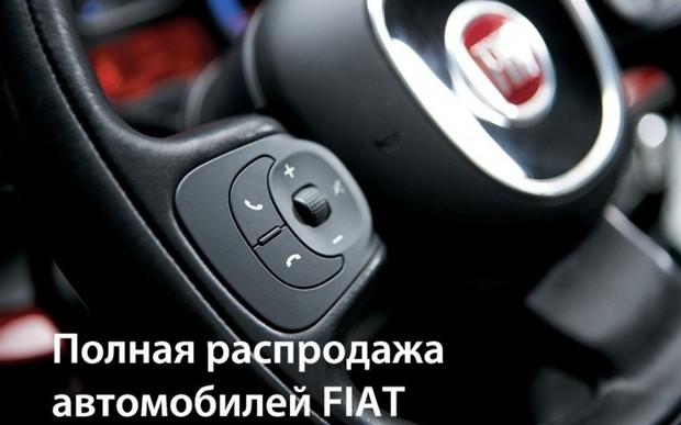 Полная распродажа автомобилей Fiat