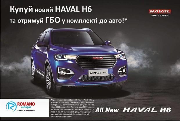 «Получи ГБО в комплекте при покупке All New Haval H6»