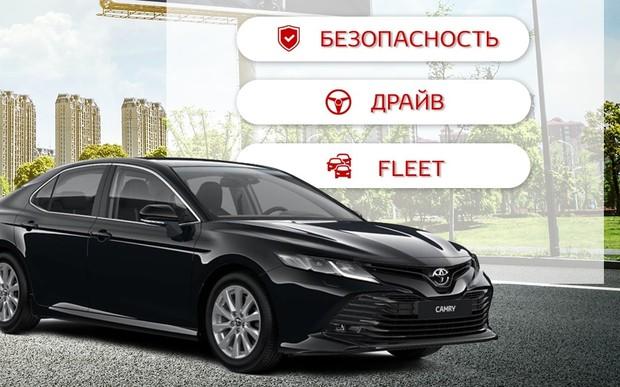 Получите подарок на выбор при покупке Toyota Camry Comfort
