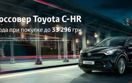Получите выгоду до 33 296 грн на кроссоверы Toyota C-HR