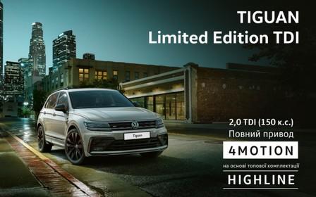 Повернення Tiguan Limited Edition - тепер вже з дизельним двигуном 2,0 TDI