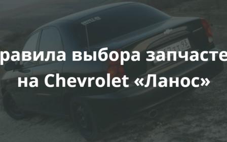 Правила выбора запчастей на Chevrolet Lanos