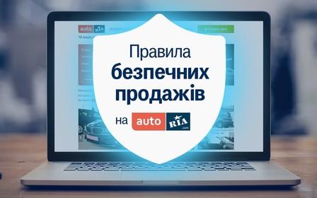 Правила защиты вашего аккаунта и безопасных продаж на AUTO.RIA