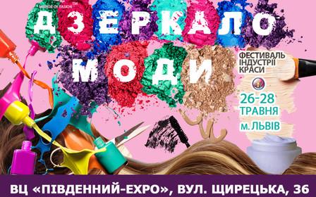 Праздник красоты для Львова!