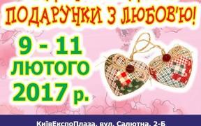 Праздник творчества ко Дню Влюбленных!