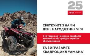 Празднуйте с нами День Рождения ViDiи выигрывайте квадроцикл Yamaha *