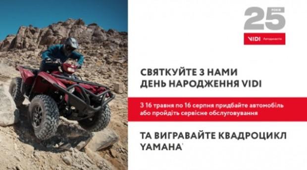 Празднуйте с нами День Рождения ViDi и выигрывайте квадроцикл Yamaha*