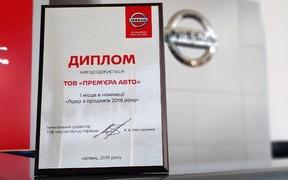 «Прем'єра Авто» - лідер з продажів Nissan в Україні!