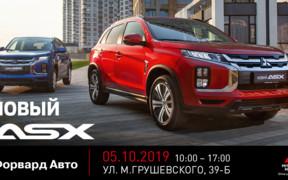 Презентация нового Mitsubishi ASX 5 октября в автоцентре «Форвард-Авто»