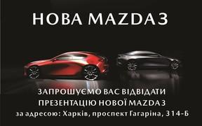Презентація нової Mazda 3 в Альфа-М Плюс!Вже зовсім скоро!