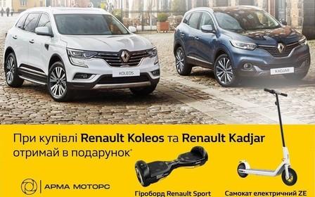 При купівлі Renault Kadjar та Renault Koleos отримай подарунок*