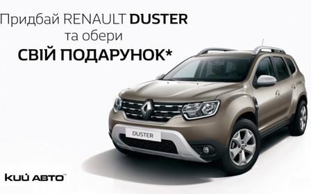 Придбай дизельний Renault Duster та обери свій подарунок