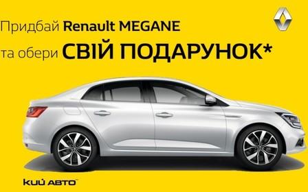 Придбай Renault Megane та обери свій подарунок