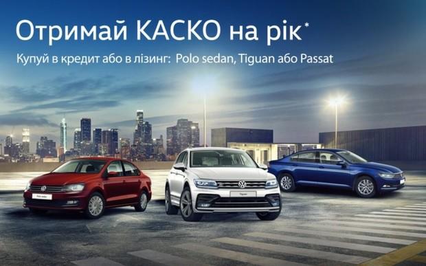 Придбання Volkswagen стає ще привабливішим!