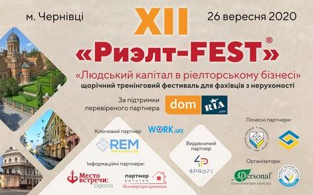 Приглашаем на Риэлт-FEST 2020