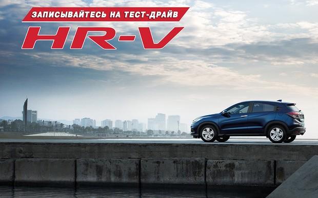 Приглашаем на тест-драйв HondaHR-V в Одессе!