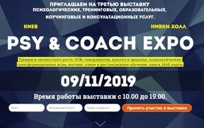 Приглашаем на третью Всеукраинскую выставку профессионалов и компаний развития личности PSY& COACH EXPO!