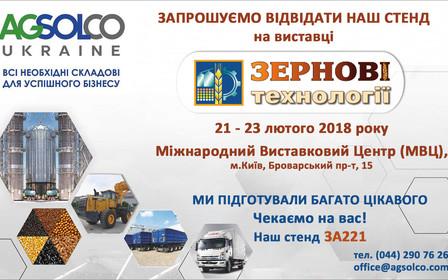 Приглашаем на выставку «Зерновые технологии 2018»!