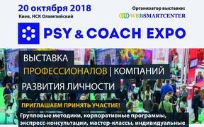 Приглашаем принять участие в Выставке профессионалов и компаний развития личности PSY & COACH EXPO!