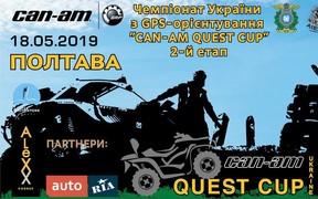 Приглашает всех любителей квадроциклов на 2-й этап Чемпионата Украины по GPS- ориентированию CAN-AM QUEST CUP!