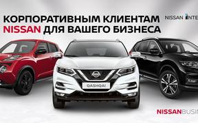 Приобретайте автомобили Ниссан для вашего бизнеса в Ниссан Бизнес-центре «Нико АвтоАльянс»!