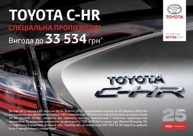 Приобретите современный городской кроссовер Toyota C-HR с выгодой до 33 534 грн!