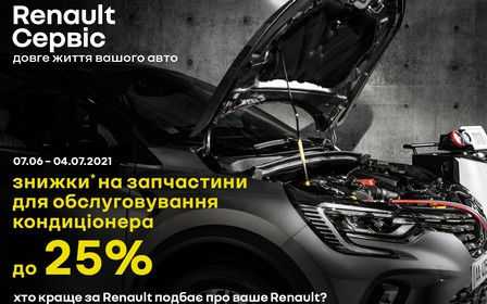 Про кондиціонер подбає Renault!