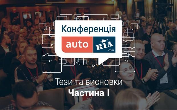 Про самое важное в автобизнесе  — на Конференции AUTO.RIA. Мысли и тезисы экспертов. Часть 1
