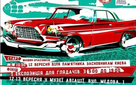 Пробег столицей и эксклюзивные машины - в Киеве состоится Ретрозлит OldCar