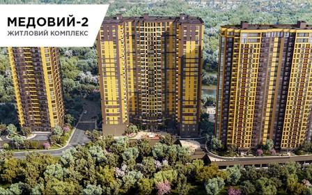 Продажа квартир в жк «Медовый-2» от BudCapital