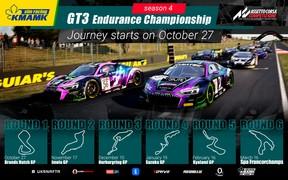 Продовження спортивного сезону. KMAMK GT3 Endurance Championship. Season 4/2021.
