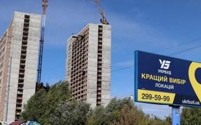 Проект передачи недостроев «Укрбуда» уже согласовывают
