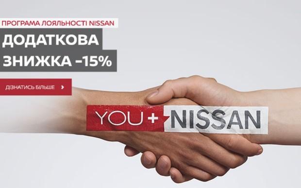 Програма лояльності для вашого Nissan