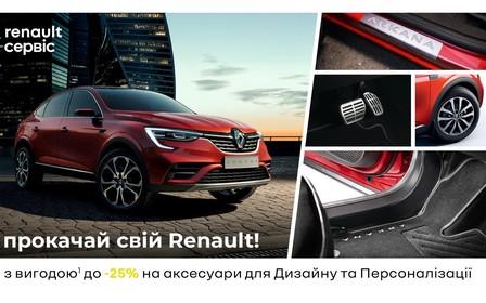 Прокачай свой Renault