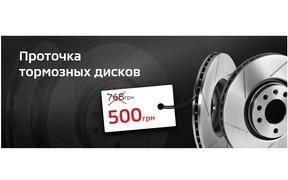 Проточка тормозных дисков за 500 грн