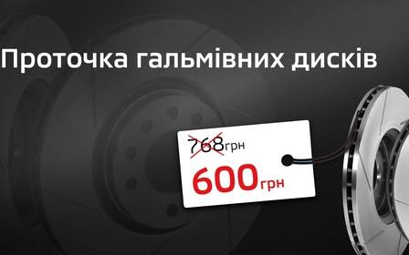 Проточування гальмівних дисків за 600 грн