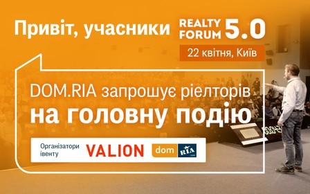 Пятый Realty Forum пройдет при поддержке DOM.RIA