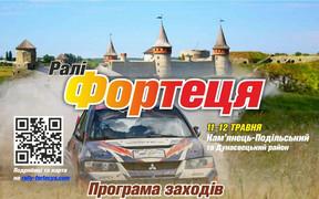"""Ралі """"Фортеця"""" 2019: найяскравіше змагання року"""